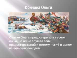 Кончина Ольги Святая Ольга предостерегала своего сына, но он не слушал этих п