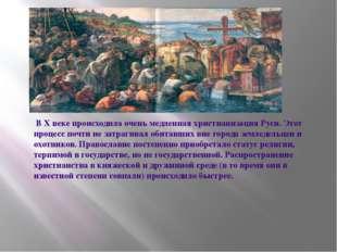 В X веке происходила очень медленная христианизация Руси. Этот процесс почти