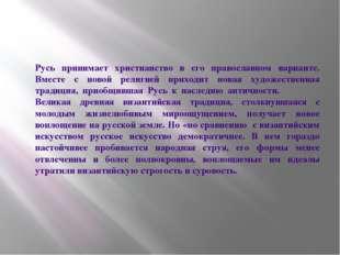 Русь принимает христианство в его православном варианте. Вместе с новой рели