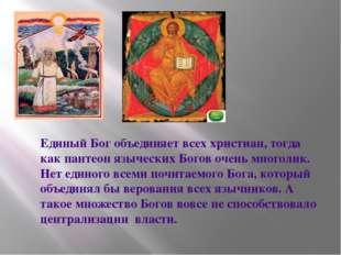 Единый Бог объединяет всех христиан, тогда как пантеон языческих Богов очень