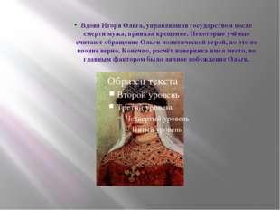 Вдова Игоря Ольга, управлявшая государством после смерти мужа, приняла крещен