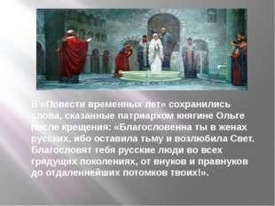 В «Повести временных лет» сохранились слова, сказанные патриархом княгине Ол