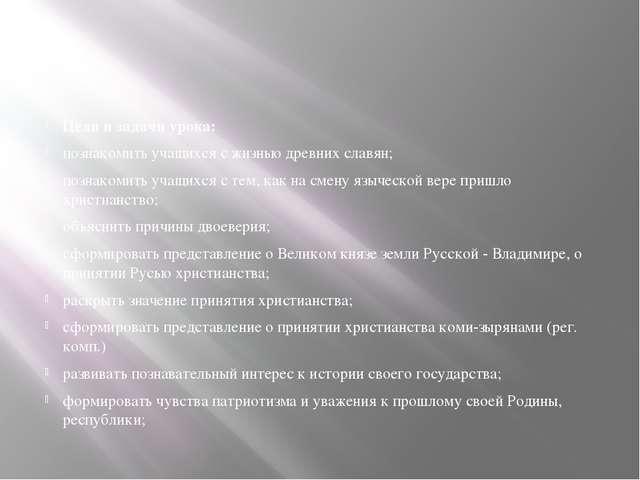 Цели и задачи урока: познакомить учащихся с жизнью древних славян; познакоми...