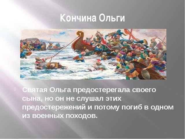Кончина Ольги Святая Ольга предостерегала своего сына, но он не слушал этих п...