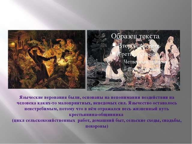 Языческие верования были, основаны на непонимании воздействия на человека ка...