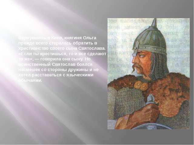 Вернувшись в Киев, княгиня Ольга прежде всего старалась обратить в христианс...