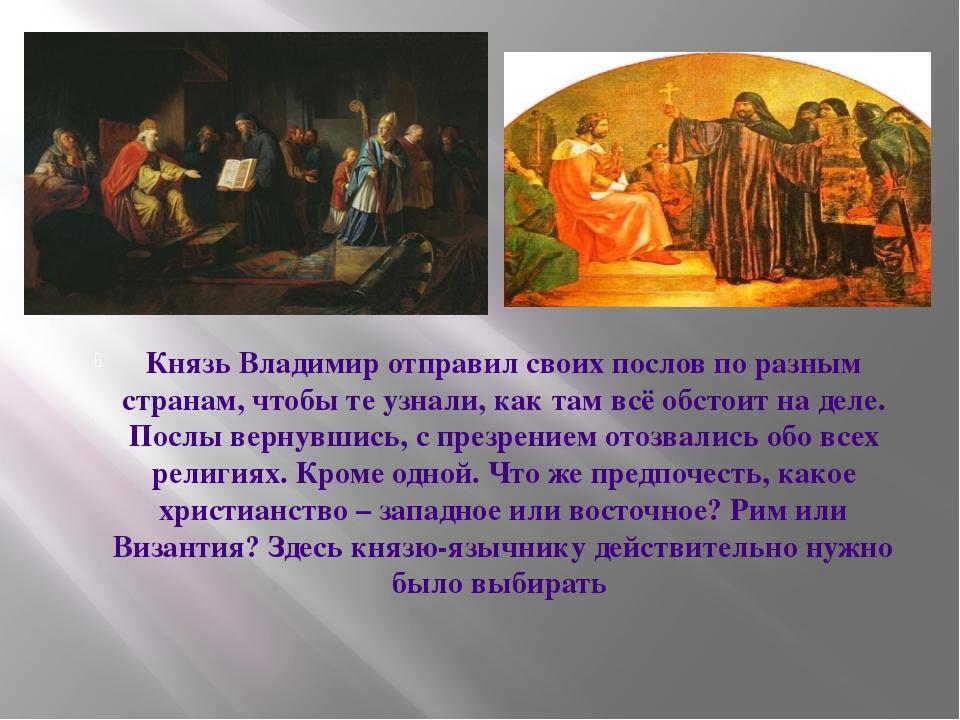 Князь Владимир отправил своих послов по разным странам, чтобы те узнали, как...