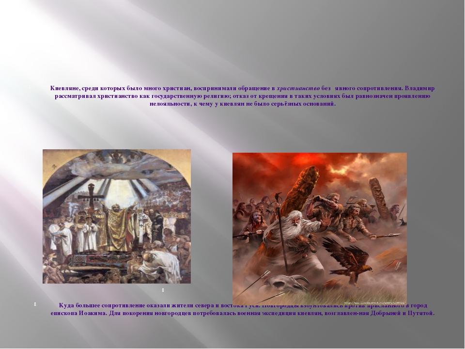 Киевляне, среди которых было много христиан, воспринимали обращение в христи...