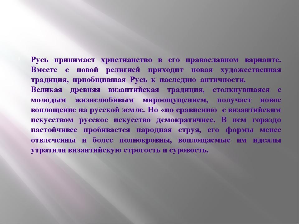 Русь принимает христианство в его православном варианте. Вместе с новой рели...