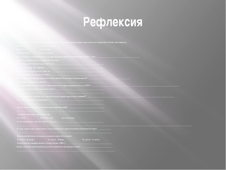 Рефлексия Первые русские князья. Пронумеруй имена князей в соответствии со вр...