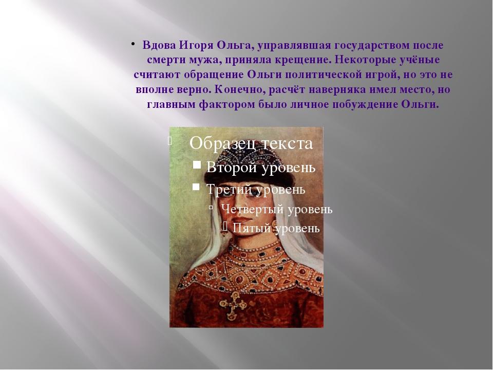 Вдова Игоря Ольга, управлявшая государством после смерти мужа, приняла крещен...