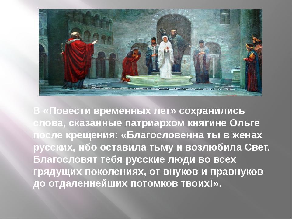 В «Повести временных лет» сохранились слова, сказанные патриархом княгине Ол...