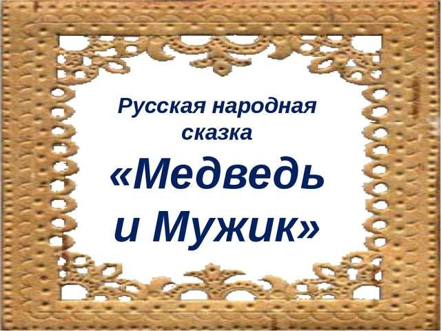 Русская народная сказка «Медведь и Мужик»