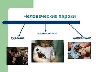 Человеческие пороки курение алкоголизм наркотики