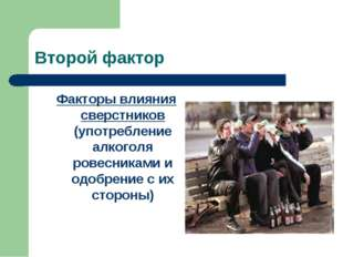 Второй фактор Факторы влияния сверстников (употребление алкоголя ровесниками