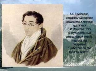 А.С.Грибоедов. Акварельный портрет академика живописи художника В.И.Мошкова.