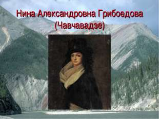 Нина Александровна Грибоедова (Чавчавадзе)