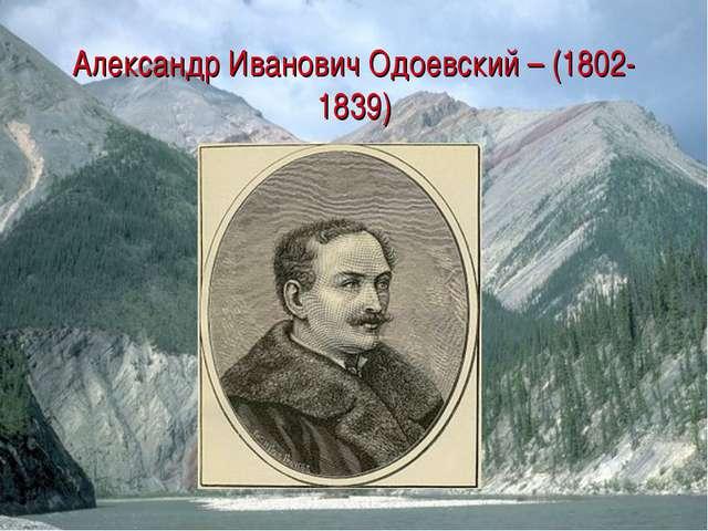 Александр Иванович Одоевский – (1802-1839)