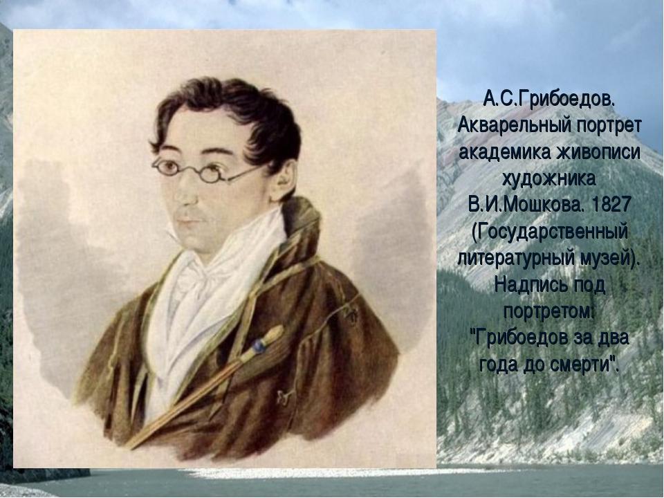 А.С.Грибоедов. Акварельный портрет академика живописи художника В.И.Мошкова....