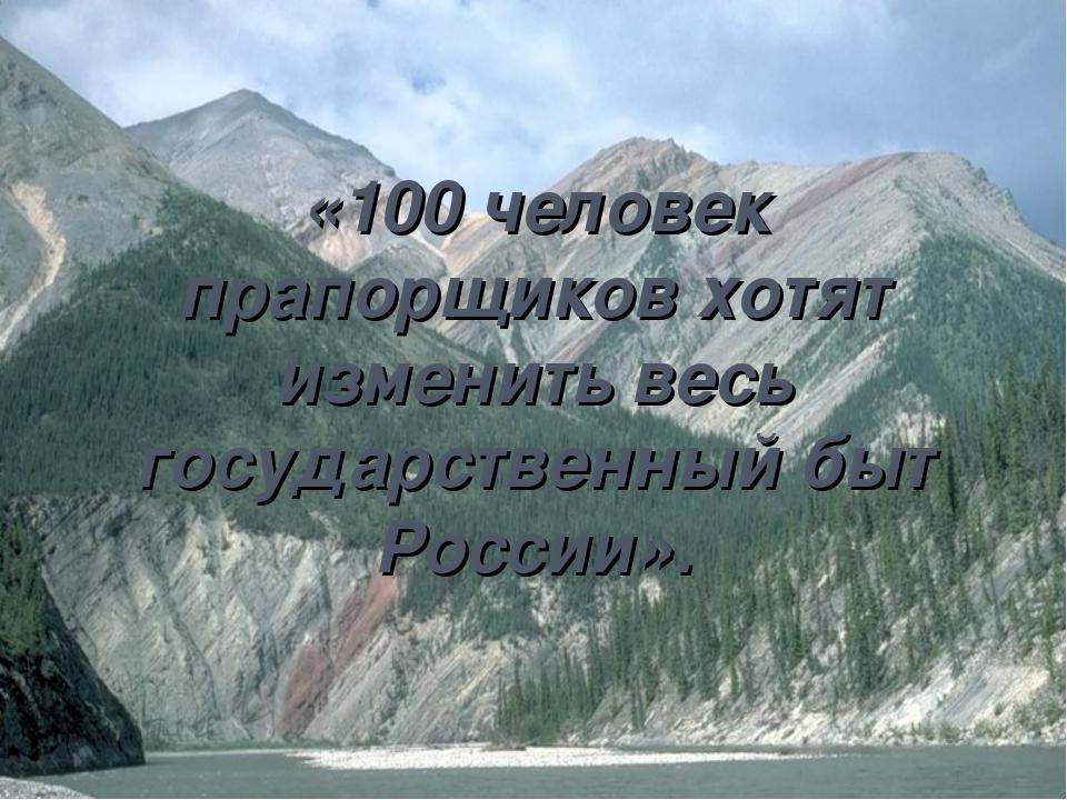 «100 человек прапорщиков хотят изменить весь государственный быт России».