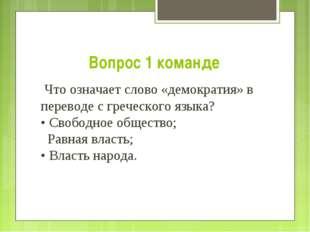 Вопрос 1 команде Что означает слово «демократия» в переводе с греческого язык