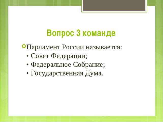 Вопрос 3 команде Парламент России называется: • Совет Федерации; • Федерально...