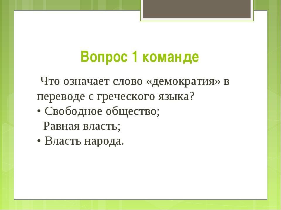 Вопрос 1 команде Что означает слово «демократия» в переводе с греческого язык...