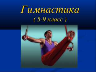 Гимнастика ( 5-9 класс )