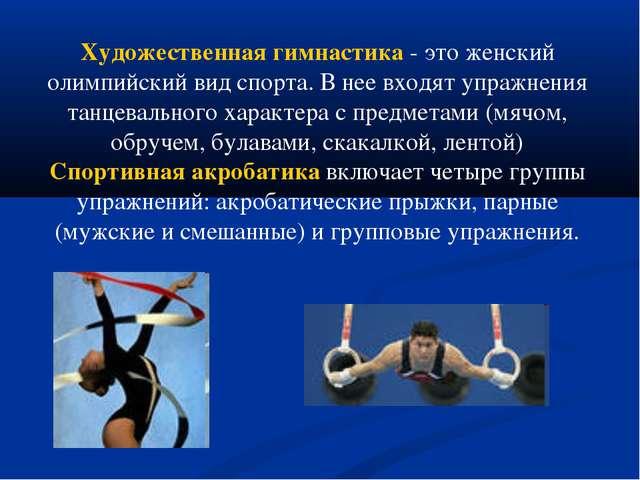Художественная гимнастика - это женский олимпийский вид спорта. В нее входят...