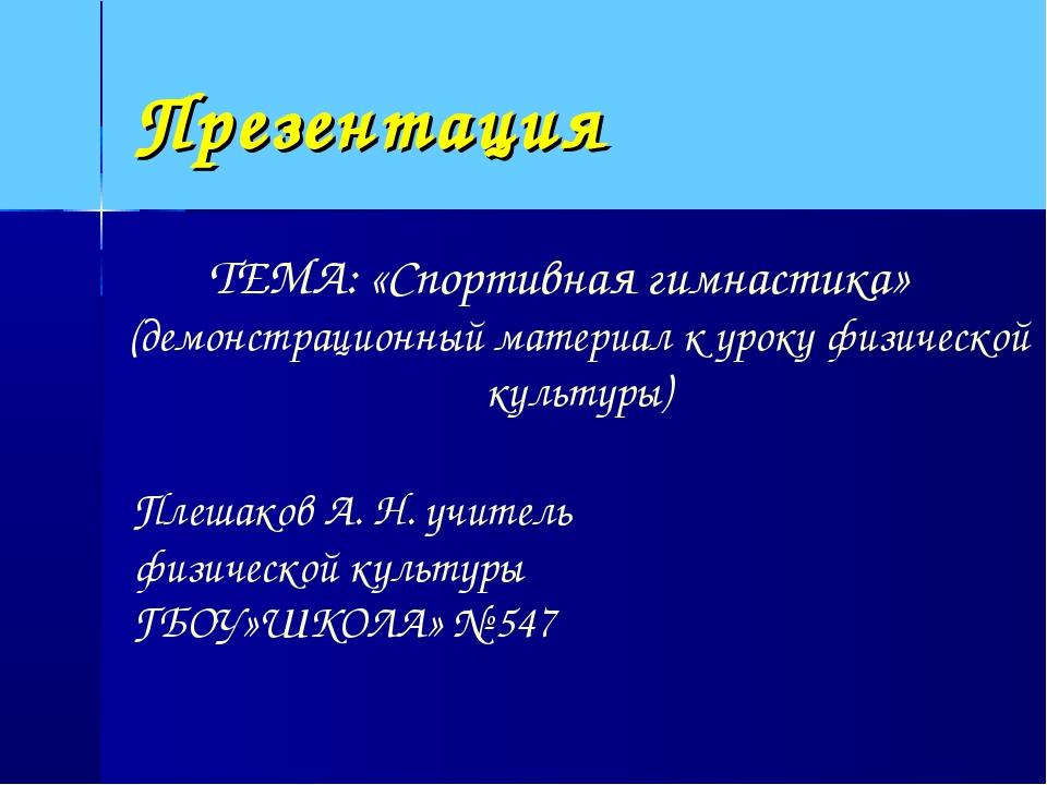 Презентация ТЕМА: «Спортивная гимнастика» (демонстрационный материал к уроку...
