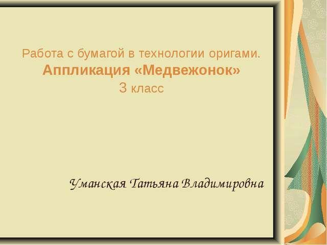 Работа с бумагой в технологии оригами. Аппликация «Медвежонок» 3 класс Уманск...