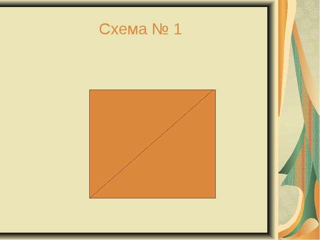 Схема № 1