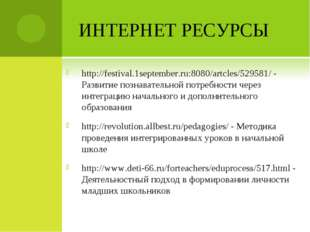 http://festival.1september.ru:8080/artcles/529581/ - Развитие познавательной