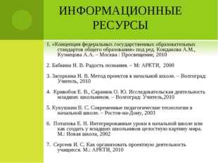 ИНФОРМАЦИОННЫЕ РЕСУРСЫ 1. «Концепция федеральных государственных образователь