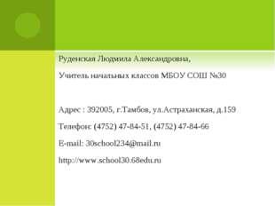 Руденская Людмила Александровна, Учитель начальных классов МБОУ СОШ №30 Адрес