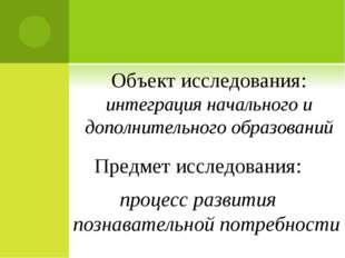 Объект исследования: интеграция начального и дополнительного образований Пред
