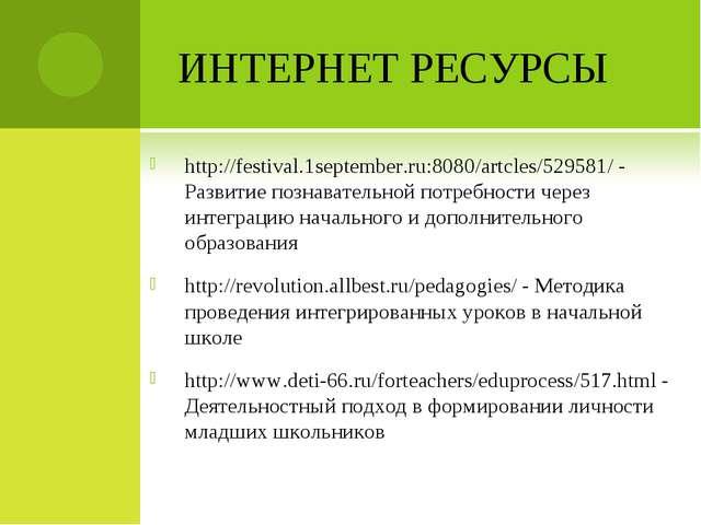http://festival.1september.ru:8080/artcles/529581/ - Развитие познавательной...