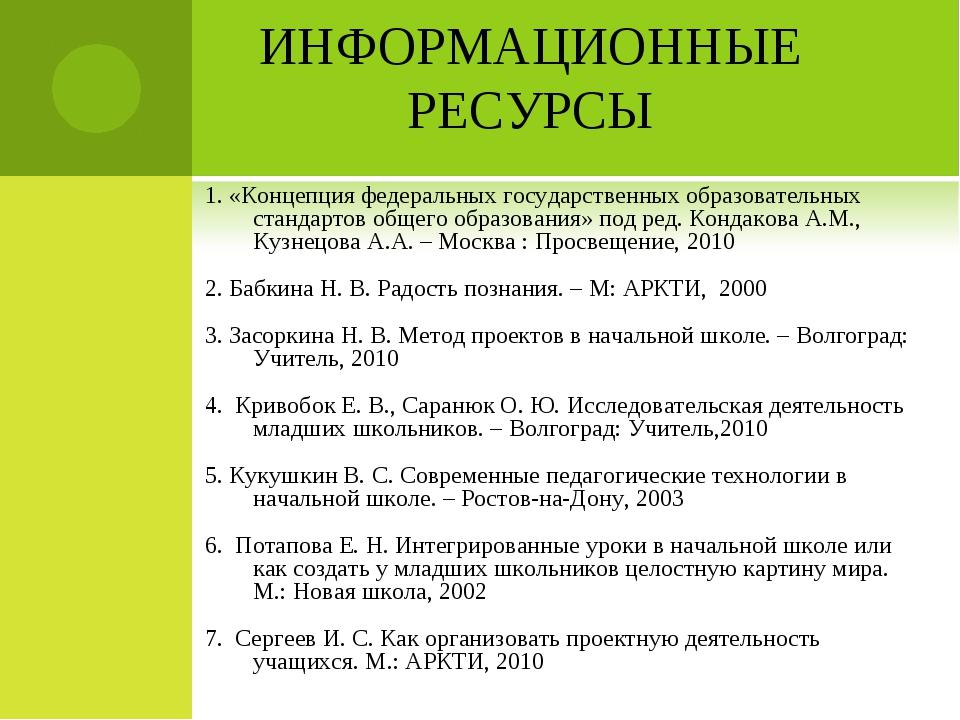 ИНФОРМАЦИОННЫЕ РЕСУРСЫ 1. «Концепция федеральных государственных образователь...