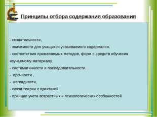Принципы отбора содержания образования Основаны на требованиях: Федерального