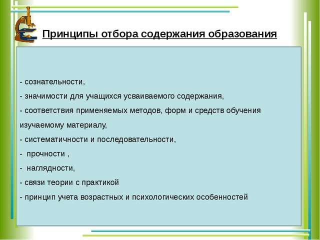 Принципы отбора содержания образования Основаны на требованиях: Федерального...