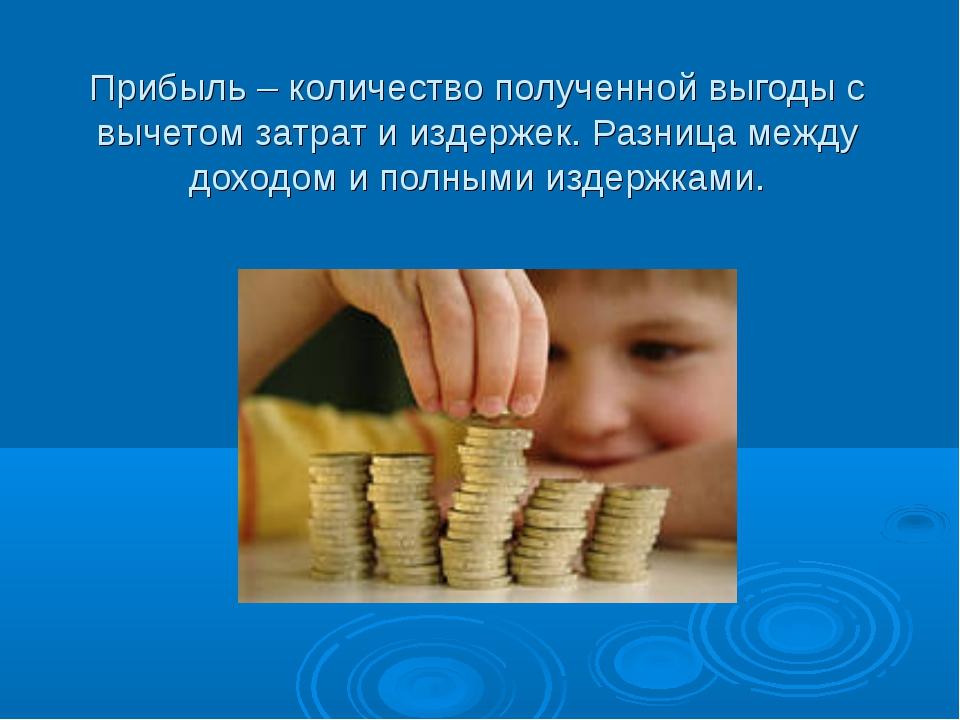 Прибыль – количество полученной выгоды с вычетом затрат и издержек. Разница м...