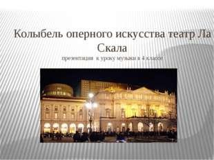 Колыбель оперного искусства театр Ла Скала презентация к уроку музыки в 4 кла