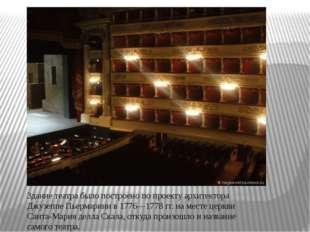 Здание театра было построено по проекту архитектора Джузеппе Пьермарини в 17