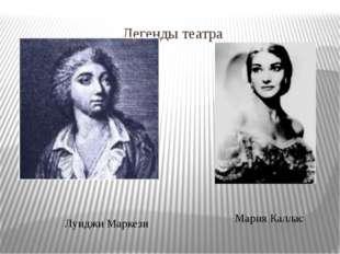 Легенды театра Луиджи Маркези Мария Каллас