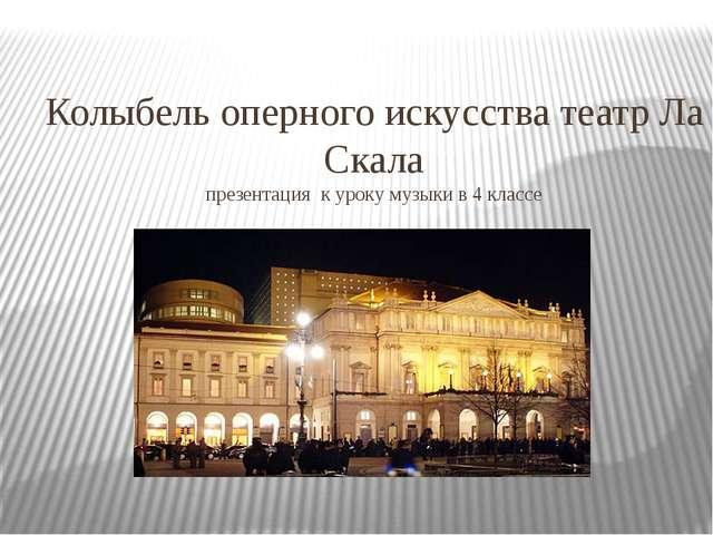 Колыбель оперного искусства театр Ла Скала презентация к уроку музыки в 4 кла...