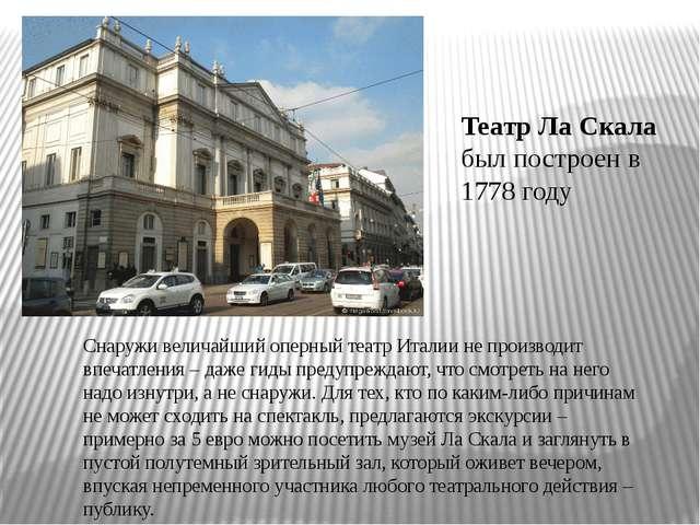Снаружи величайший оперный театр Италии не производит впечатления – даже гиды...