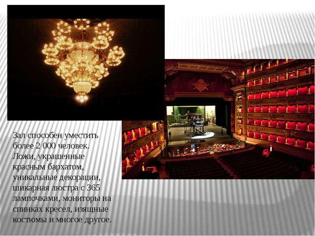 Зал способен уместить более 2 000 человек. Ложи, украшенные красным бархатом,...