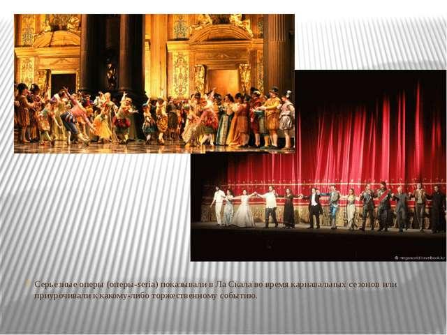 Серьезные оперы (оперы-seria) показывали в Ла Скала во время карнавальных се...