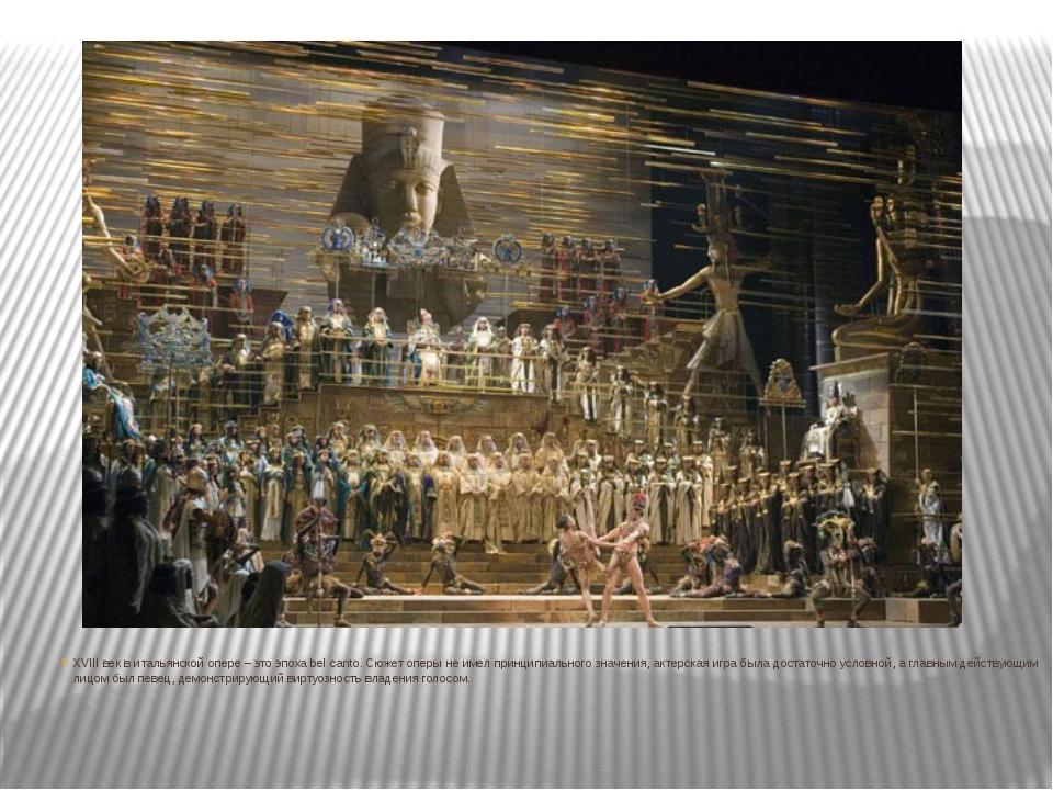 XVIII век в итальянской опере – это эпоха bel canto. Сюжет оперы не имел при...