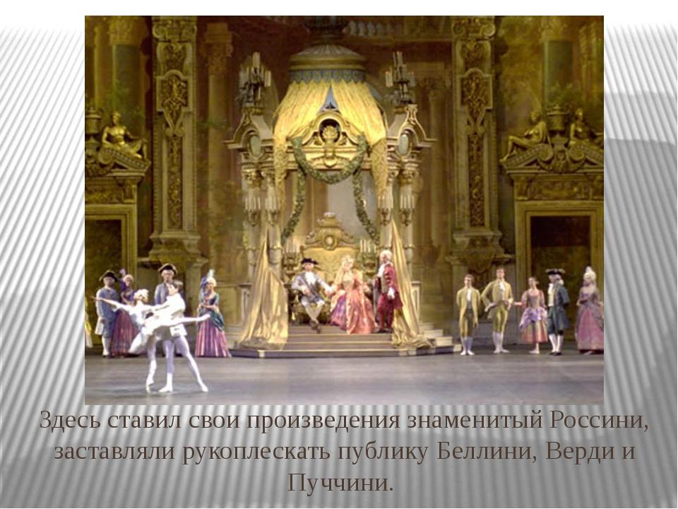 Здесь ставил свои произведения знаменитый Россини, заставляли рукоплескать пу...